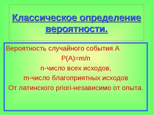 Классическое определение вероятности. Вероятность случайного события А Р(А)=m...