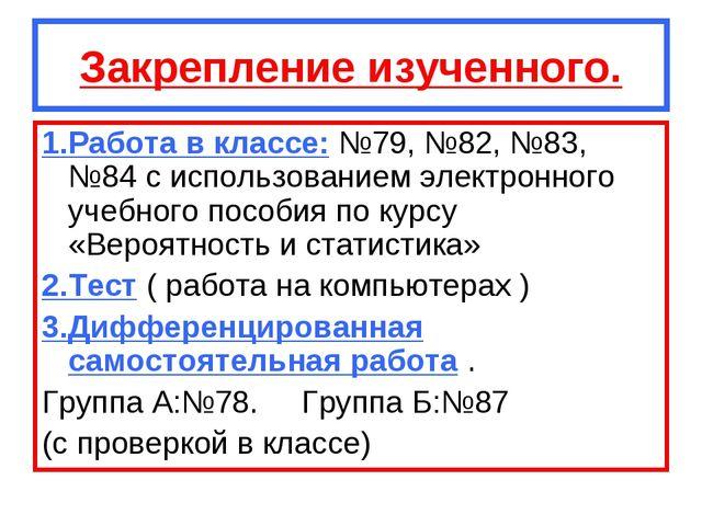 Закрепление изученного. 1.Работа в классе: №79, №82, №83, №84 c использование...