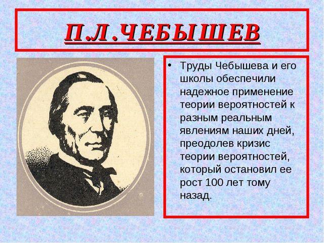 П.Л.ЧЕБЫШЕВ Труды Чебышева и его школы обеспечили надежное применение теории...