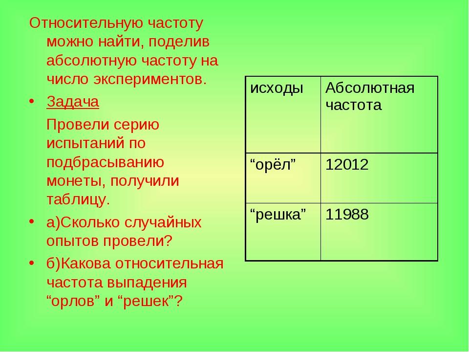 Относительную частоту можно найти, поделив абсолютную частоту на число экспер...
