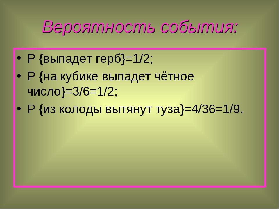 Вероятность события: Р {выпадет герб}=1/2; Р {на кубике выпадет чётное число}...