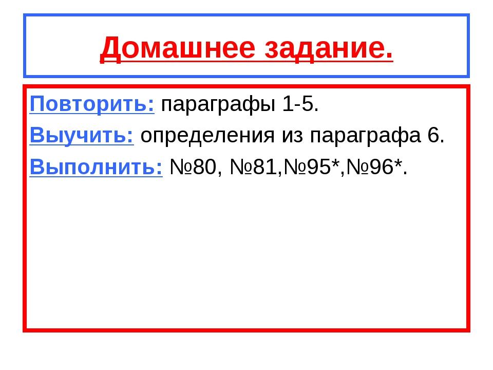 Домашнее задание. Повторить: параграфы 1-5. Выучить: определения из параграфа...