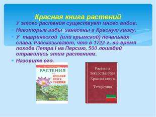 Красная книга растений У этого растения существует много видов. Некоторые вид