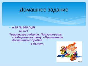 п.39 № 669 (а,б) № 671 Творческое задание. Приготовить сообщение на тему «При