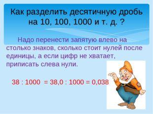 Как разделить десятичную дробь на 10, 100, 1000 и т. д. ? Надо перенести запя