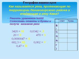 (работа в группах) Как называется река, протекающая по территории Лениногорс
