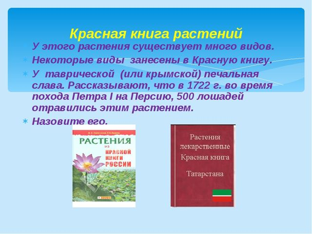 Красная книга растений У этого растения существует много видов. Некоторые вид...