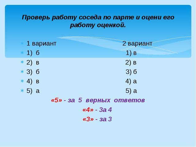 1 вариант 2 вариант 1) б 1) в 2) в 2) в 3) б 3) б 4) в 4) а 5) а 5) а «5» - з...