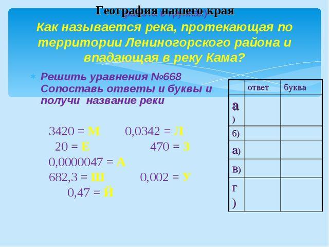 (работа в группах) Как называется река, протекающая по территории Лениногорс...