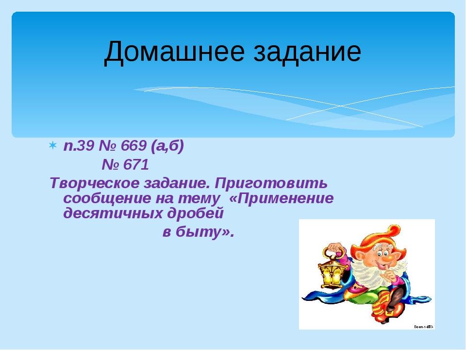 п.39 № 669 (а,б) № 671 Творческое задание. Приготовить сообщение на тему «При...