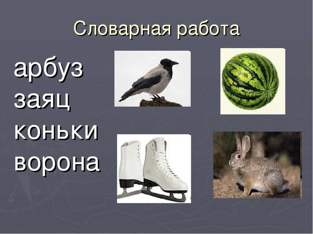 Словарная работа арбуз заяц коньки ворона