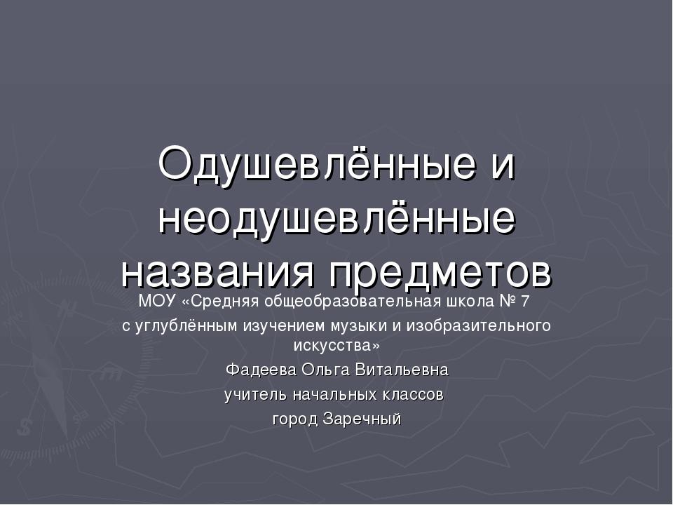 Одушевлённые и неодушевлённые названия предметов МОУ «Средняя общеобразовател...