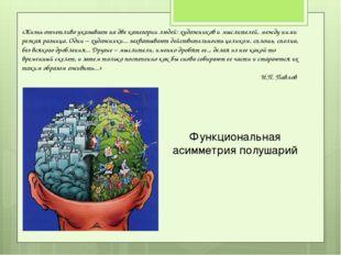 «Жизнь отчетливо указывает на две категории людей: художников и мыслителей, м