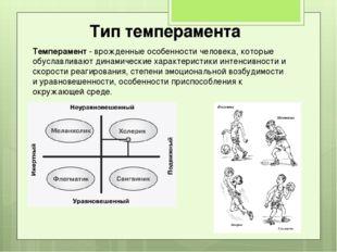 Темперамент - врожденные особенности человека, которые обуславливают динамиче