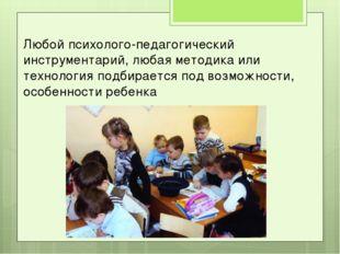 Любой психолого-педагогический инструментарий, любая методика или технология