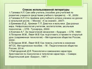 Список использованной литературы Галеева Н.Л. Сам себе учитель (пособие для у