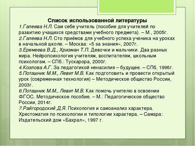 Список использованной литературы Галеева Н.Л. Сам себе учитель (пособие для у...