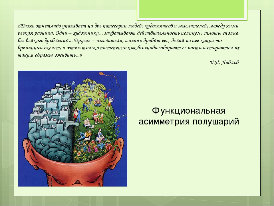 «Жизнь отчетливо указывает на две категории людей: художников и мыслителей, м...