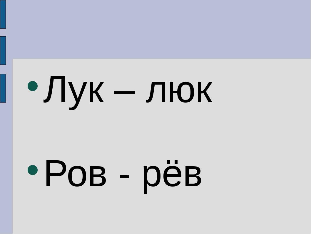 Лук – люк Ров - рёв