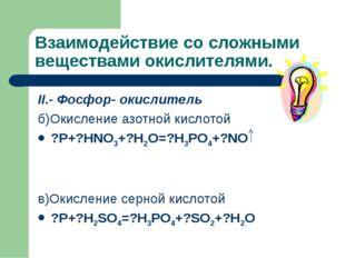Взаимодействие со сложными веществами окислителями. II.- Фосфор- окислитель б