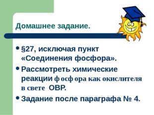 Домашнее задание. §27, исключая пункт «Соединения фосфора». Рассмотреть химич