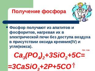 Получение фосфора Фосфор получают из апатитов и фосфоритов, нагревая их в эле