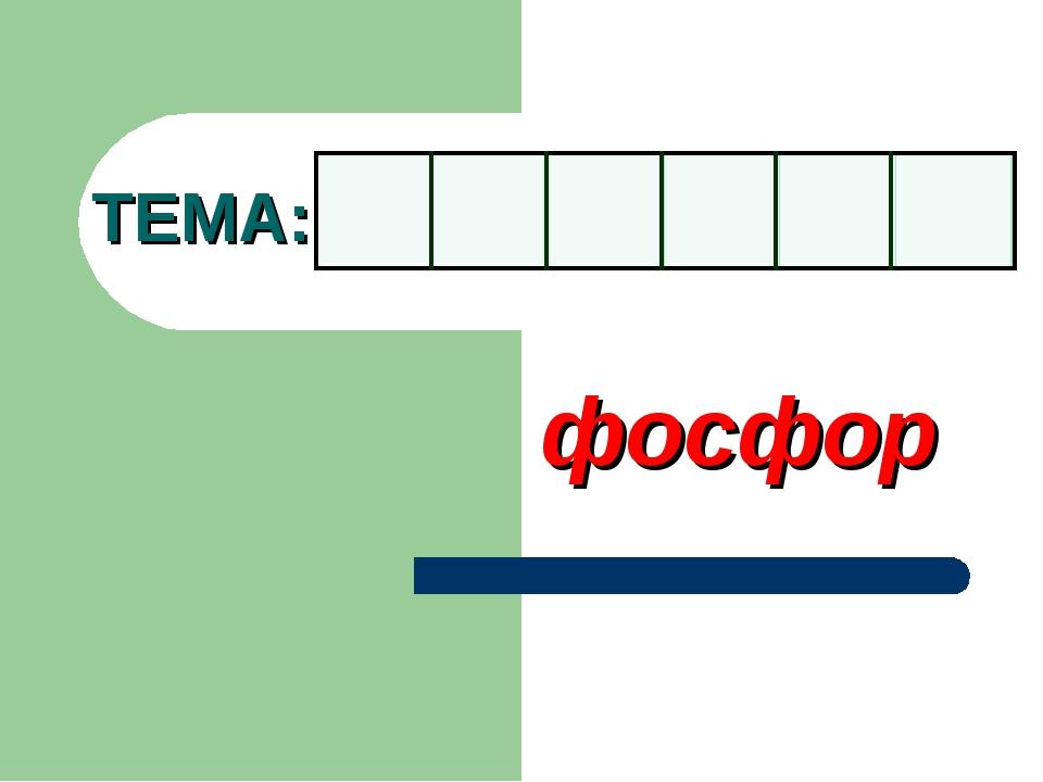фосфор ТЕМА: