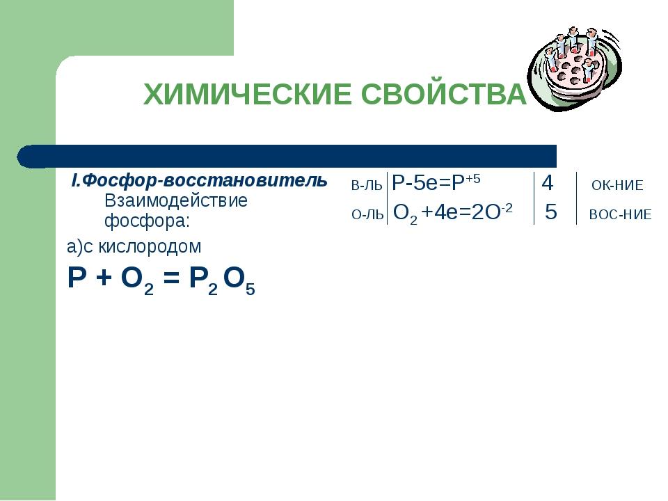 ХИМИЧЕСКИЕ СВОЙСТВА I.Фосфор-восстановитель Взаимодействие фосфора: а)с кисло...