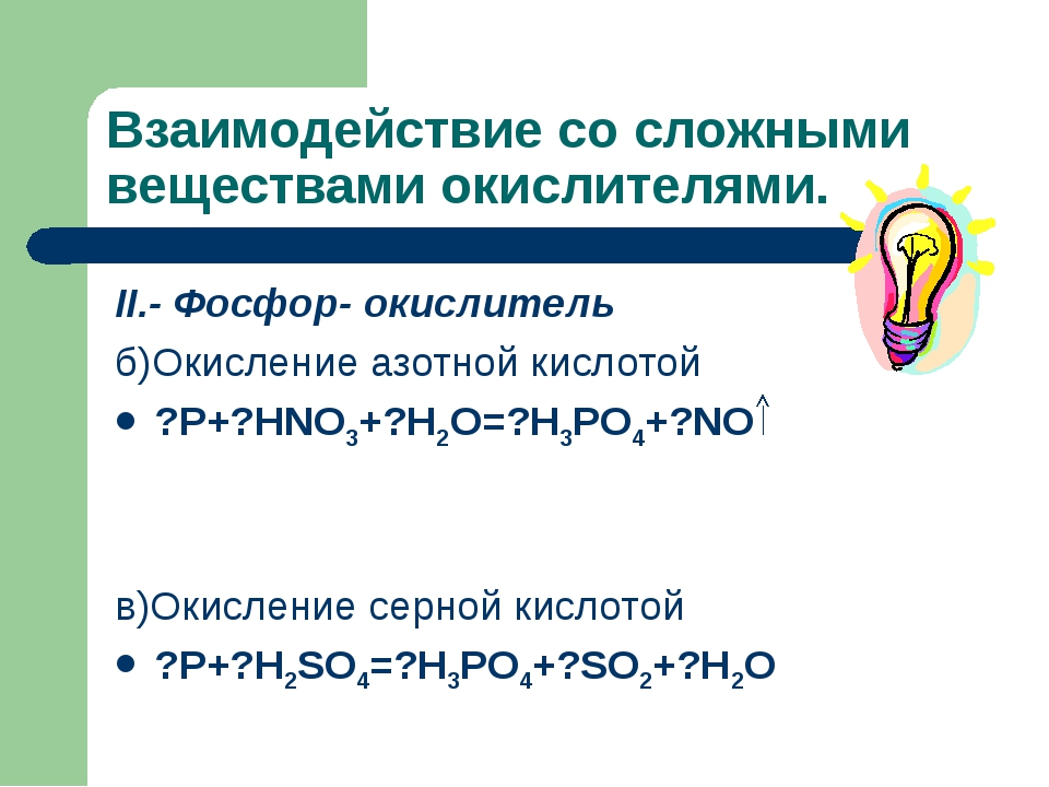 Взаимодействие со сложными веществами окислителями. II.- Фосфор- окислитель б...