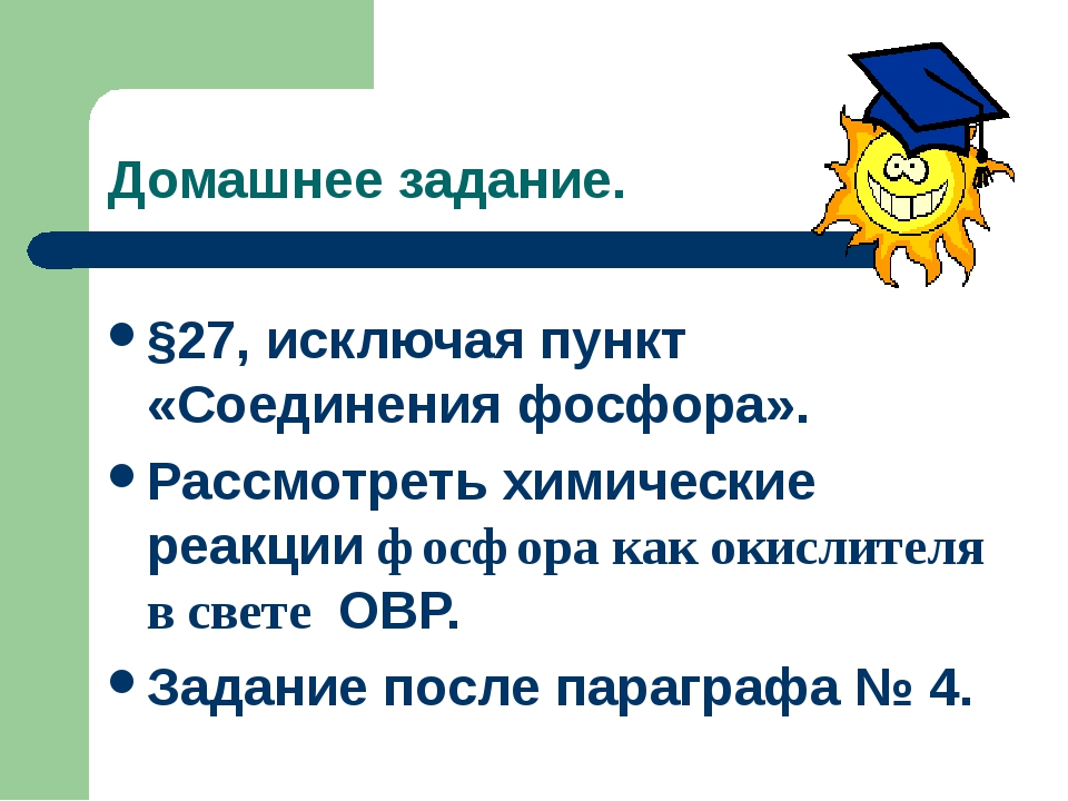 Домашнее задание. §27, исключая пункт «Соединения фосфора». Рассмотреть химич...