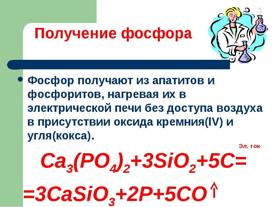 Получение фосфора Фосфор получают из апатитов и фосфоритов, нагревая их в эле...