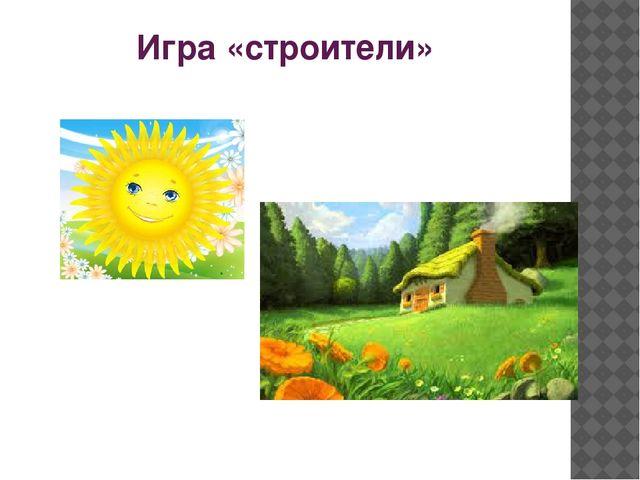 Игра «строители»