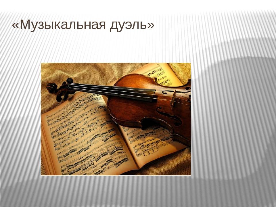 «Музыкальная дуэль»