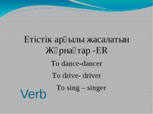 Verb Етістік арқылы жасалатын Жұрнақтар -ER To dance-dancer To drive- driver