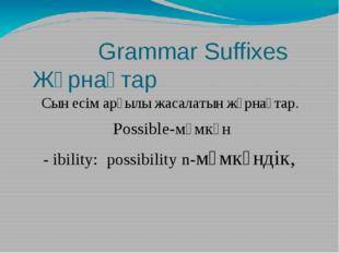 Grammar Suffixes Жұрнақтар Сын есім арқылы жасалатын жұрнақтар. Possible-мүм