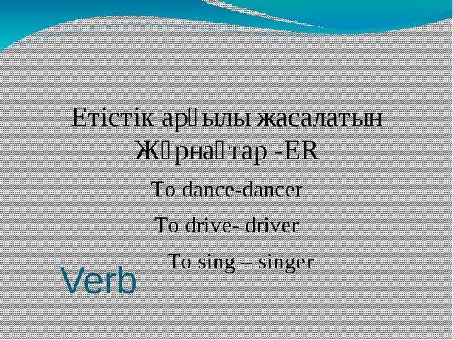 Verb Етістік арқылы жасалатын Жұрнақтар -ER To dance-dancer To drive- driver...