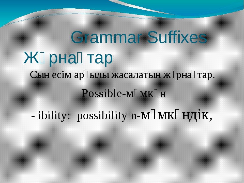 Grammar Suffixes Жұрнақтар Сын есім арқылы жасалатын жұрнақтар. Possible-мүм...