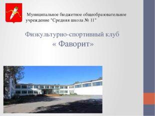 Физкультурно-спортивный клуб « Фаворит» Муниципальное бюджетное общеобразова