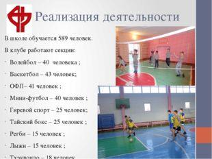 Реализация деятельности В школе обучается 589 человек. В клубе работают секци
