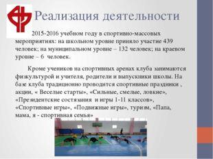 Реализация деятельности В 2015-2016 учебном году в спортивно-массовых меропр