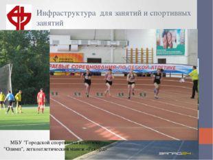 """Инфраструктура для занятий и спортивных занятий Стадион «Страитель» МБУ """"Горо"""