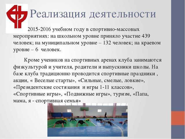 Реализация деятельности В 2015-2016 учебном году в спортивно-массовых меропр...