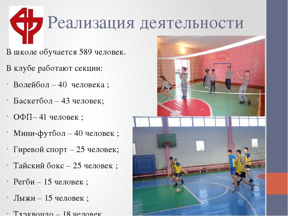Реализация деятельности В школе обучается 589 человек. В клубе работают секци...