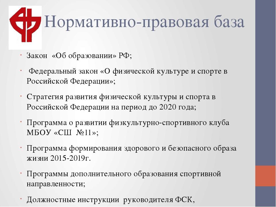 Нормативно-правовая база Закон «Об образовании» РФ; Федеральный закон «О фи...