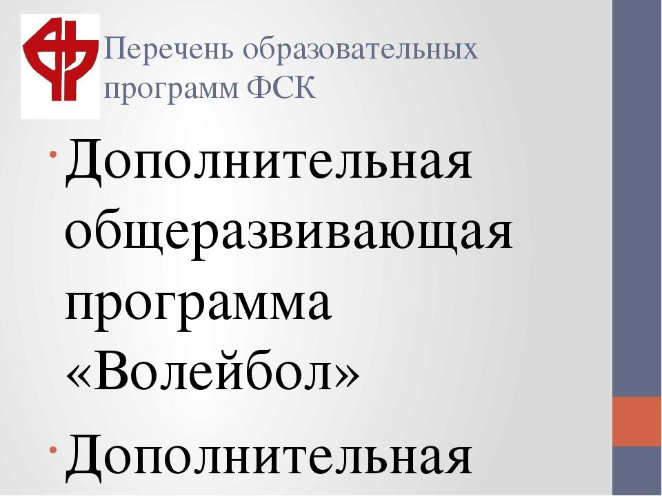 Перечень образовательных программ ФСК Дополнительная общеразвивающая программ...
