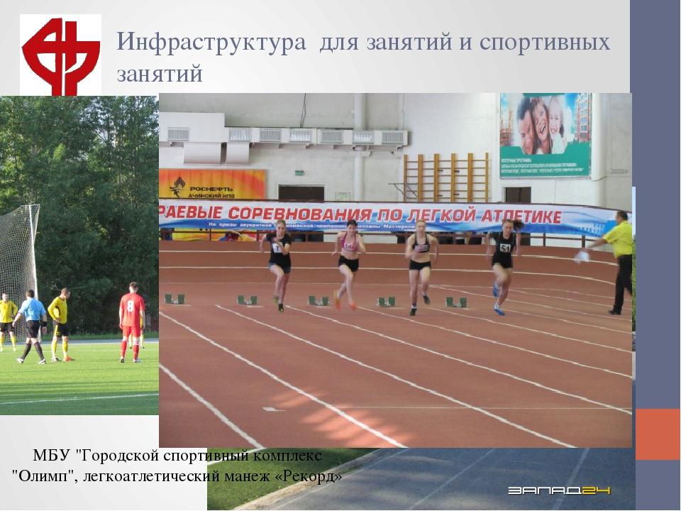 """Инфраструктура для занятий и спортивных занятий Стадион «Страитель» МБУ """"Горо..."""