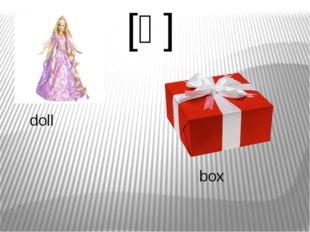 doll box  [ɒ]
