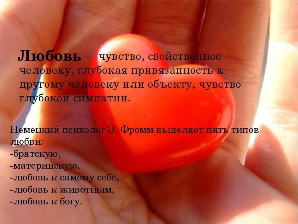 — чувство, свойственное человеку, глубокая привязанность к другому человеку...