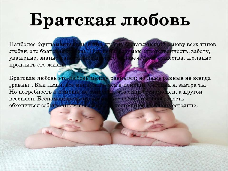 Братская любовь Наиболее фундаментальный вид любви, составляющий основу всех...