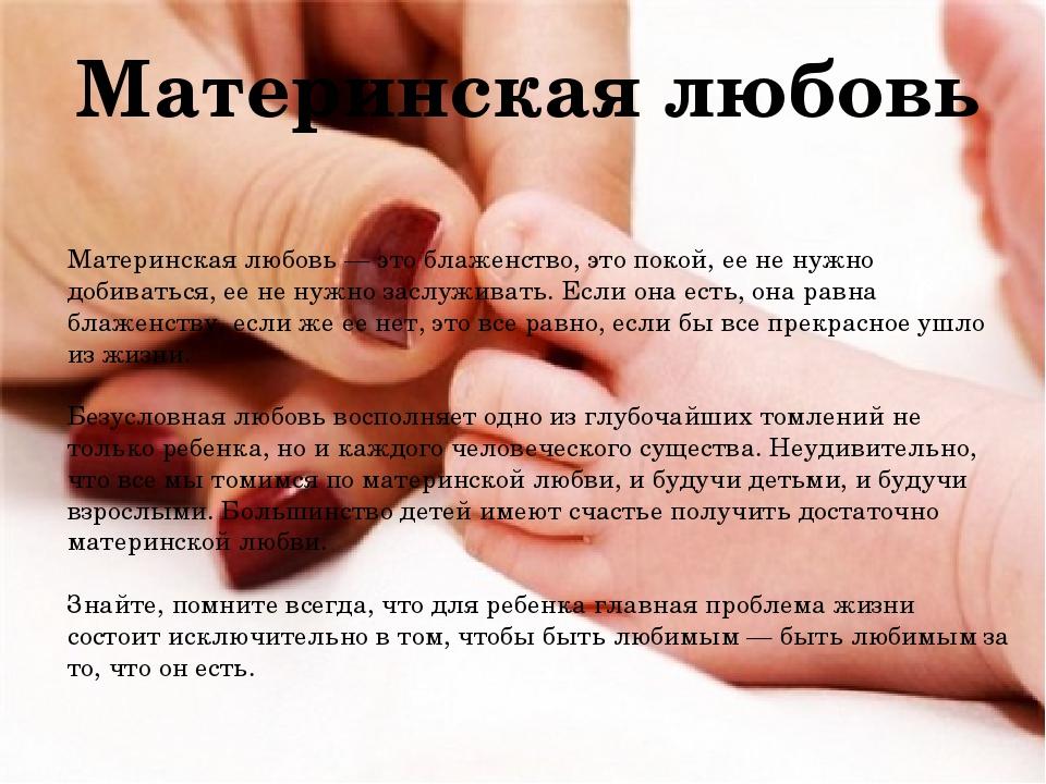Материнская любовь Материнская любовь — это блаженство, это покой, ее не нужн...